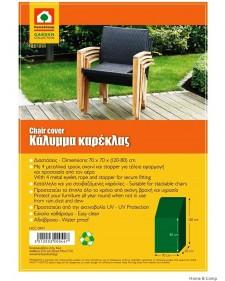 Κάλυμμα καρέκλας PEVA